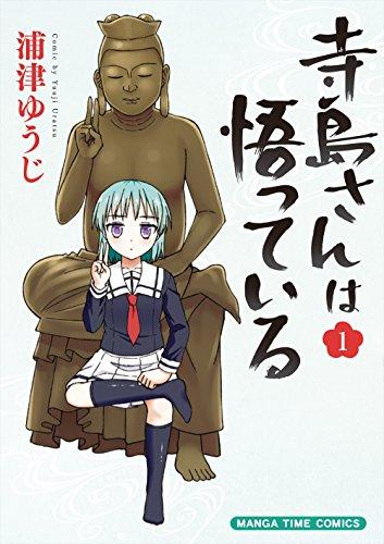 寺島さんは悟っている (1) (まんがタイムコミックス)