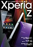 Xperia Z SO-02E活用ガイドブック (日経BPパソコンムック)