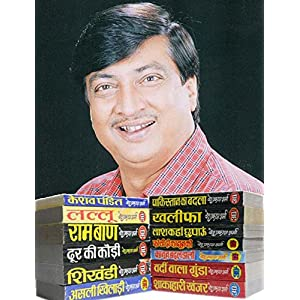 Ved Prakash Sharma Hindi Novel Pdf