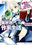 異世界作家生活 女騎士さんと始めるものかきスローライフ (ダッシュエックス文庫)
