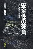 安全性の死角—JR東海と新幹線