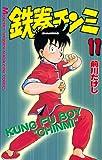 鉄拳チンミ(17) (月刊マガジンコミックス)