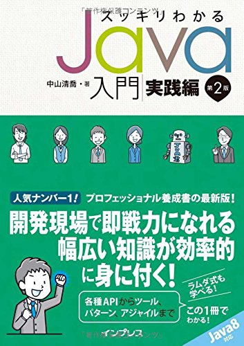 スッキリわかる Java入門 実践編 第2版 (スッキリシリーズ)