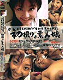未来 初撮り素人娘 01(DVD)[MF]DXSC-01