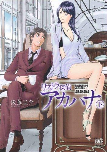 リストラ探偵アカハナ (ニチブンコミックス)