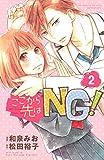 ここから先はNG! 分冊版(2) (別冊フレンドコミックス)