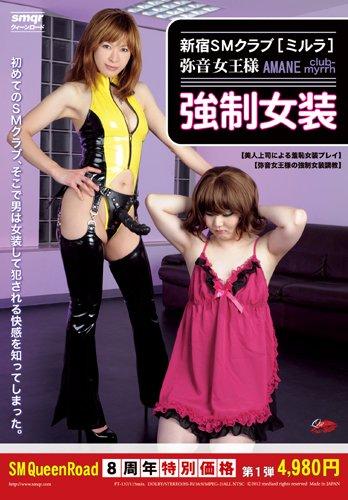新宿SMクラブ [ミルラ] 弥生女王様 強制女装 [DVD]