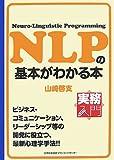 実務入門 NLPの基本がわかる本 (実務入門) (実務入門)