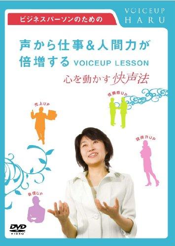 ビジネスパーソンのための「声から仕事&人間力が倍増するVOICEUP LESSON」 ~心を動かす快声法~ [DVD]
