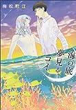 梅松町江 / 梅松町江 のシリーズ情報を見る