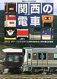 関西の電車 鉄道ジャーナル 2015年4月号別冊