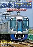西鉄プロファイル 西日本鉄道全線106.1km [DVD]