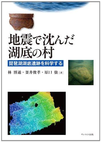 地震で沈んだ湖底の村: 琵琶湖湖底遺跡を科学する