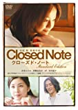 クローズド・ノート スタンダード・エディション[DVD]