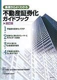 基礎からよくわかる 不動産証券化ガイドブック 改訂版