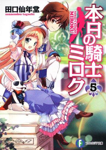 本日の騎士ミロク5 (富士見ファンタジア文庫)