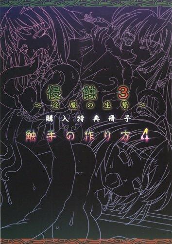[TOUCHABLE] 侵蝕3~淫魔の生贄~ 触手の作り方4 特典冊子