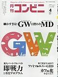 コンビニ 2016年 04 月号 [雑誌] (■細かすぎる! GW日替わりMD)