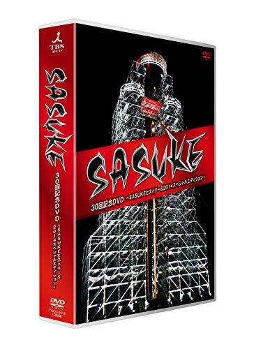 『SASUKE』30回記念DVD 〜SASUKEヒストリー&2014スペシャルエディション〜 [DVD]
