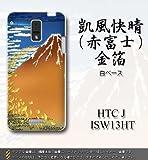 HTC J ISW13HT対応 携帯ケース【250凱風快晴『赤富士』金箔】