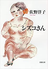 シズコさん (新潮文庫)