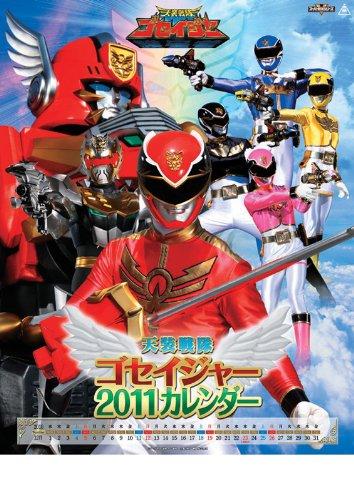 天装戦隊ゴセイジャー  2011年カレンダー