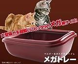 メガトレー ネイビー モダンなデザインのメガ級キャットトイレ 猫用トイレ