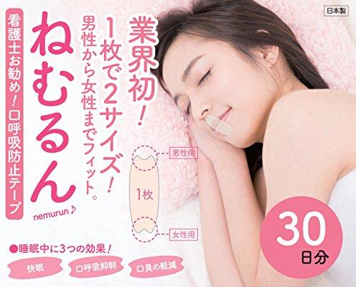 【メディア掲載多数】口呼吸防止テープ ねむるん 30日分 ■日本製■(いびき軽減グッズ鼻呼吸促進 口閉じテープ)