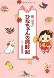 ひなちゃんの歳時記 (産経コミック)
