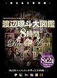 【アウトレット】渡辺琢斗大図鑑 8時間 Premium Best AVS collector's [DVD]
