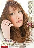 Nina 誘惑美女の男狩り [DVD]