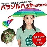 《タイダイ柄(その他あり)》パラソルハット nature 両手が使えるおもしろ便利な 傘帽子 アンブレラ ハット 日傘 フェス アウトドア キャンプ ビーチ