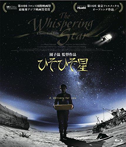 ひそひそ星[Blu-ray/ブルーレイ]
