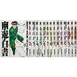 幽★遊★白書 完全版 コミック 全15巻完結セット (ジャンプ・コミックス)