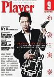 Player (プレイヤー) 2011年 09月号 [雑誌]