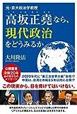 元・京大政治学教授 高坂正堯なら、現代政治をどうみるか 公開霊言シリーズ