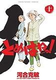 とめはねっ! 鈴里高校書道部 10 (ヤングサンデーコミックス)