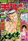 週刊少年チャンピオン 2012年5月31日号 NO.25