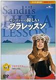 サンディーの優しいフラレッスン Part1 アウアナ(モダンフラ)のレッスン [DVD]
