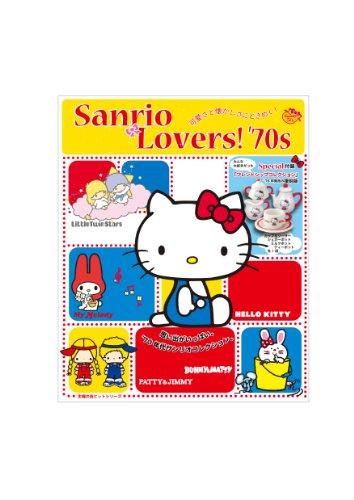 Sanrio Lovers! \'70s (主婦の友ヒットシリーズ)