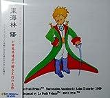 星の王子さまイメージアルバム(Le Petit Prince)