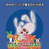 img - for Japanese Children Books: I Love to Sleep in My Own Bed (Japanese Edition, Japanese books for kids): Japanese kids books (Japanese Bedtime Collection) book / textbook / text book