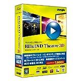 ArcSoft BD&DVD Theatre 3D