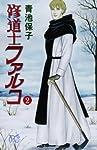 修道士ファルコ 2 (プリンセスコミックス)