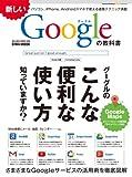 新しいGoogleの教科書 (英和MOOK らくらく講座 198) (英和MOOK らくらく講座198)