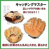 野球 守備練習 守備の基本の習得 キャッチングマスター トレーニンググラブ 野球練習器具 ミニグローブ  FTRG-2627