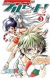 フルセット! 3 (少年チャンピオン・コミックス)