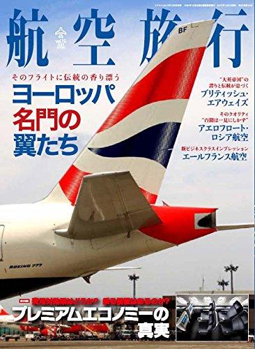 航空旅行 2015年12月号