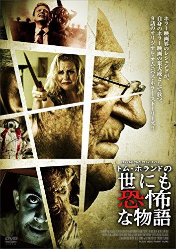 トム・ホランドの世にも恐怖な物語 [DVD]