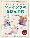 ソーイングのきほん事典—親切・ていねい・よくわかる! (ハッピーライフ・シリーズ)